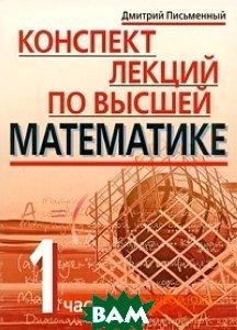 Конспект лекций по высшей математике. 1 часть