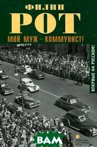 Купить Мой муж - коммунист!, ЛИМБУС-ПРЕСС, Филип Рот, 978-5-8370-0473-5