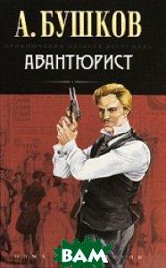 Купить Авантюрист, ОЛМА-ПРЕСС, Бушков А, 978-5-373-02489-1