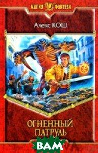 Купить Огненный патруль, Альфа-книга, Кош А, 978-5-9922-0153-6