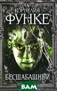 Купить Бесшабашный, Функе Корнелия, 978-5-389-01146-5