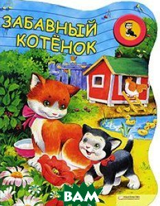 Купить Забавный котенок, 978-5-9910-1337-6