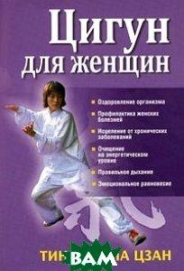 Купить Цигун для женщин, ПОПУРРИ, Цзан Т. Ч., 978-985-15-0978-8