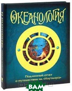Купить Океанология, Махаон, 978-5-389-00062-9