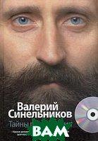 Купить Тайны подсознания., ЦЕНТРПОЛИГРАФ, Валерий Синельников, 978-5-227-03326-0
