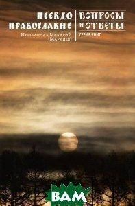 Купить Псевдоправославие, Никея, Маркиш М., 978-5-91761-087-0