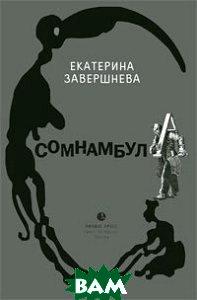 Купить Сомнамбула, ЛИМБУС-ПРЕСС, Завершнева Е.Ю., 978-5-8370-0573-2