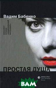 Купить Простая душа, ЛИМБУС-ПРЕСС, Бабенко В.Э., 978-5-8370-0575-6