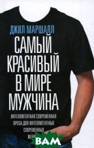 Купить Самый красивый в мире мужчина, Иностранка, Маршалл Дж., 978-5-389-01736-8
