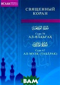 Купить Священный Коран.Сура 56.Сура 67.Ал-Мулк, Диля, 978-5-88503-919-2