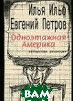 Купить Одноэтажная Америка, Текст, Ильф, Петров, 978-5-7516-0960-3