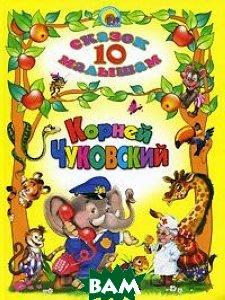 Купить 10 сказок Корней Чуковский, Проф-Пресс, Чуковский К., 978-5-378-01586-3