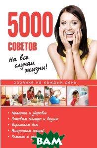 Купить 5000 советов на все случаи жизни!, РИПОЛ КЛАССИК, 978-5-386-02576-2