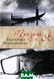 Купить Призрак и я, ЭКСМО, Мириманова Е.В., 978-5-699-39441-8