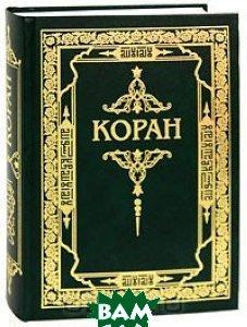 Купить Коран.Перевод с арабского и комментарий(зелен.), Диля, 978-5-88503-988-8