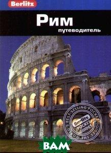 Купить Рим.Путеводитель, ФАИР, Шульц П., 978-5-8183-1707-6