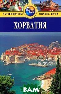 Купить Хорватия.Путеводитель, ФАИР, Беннет Л., 978-5-8183-1490-7