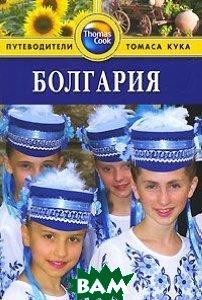 Купить Болгария.Путеводитель, ФАИР, Беннет Л., 978-5-8183-1655-0