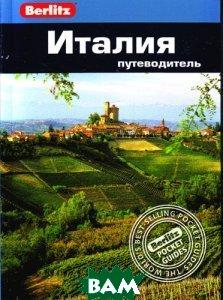 Купить Италия.Путеводитель, ФАИР, Шульц П., 978-5-8183-1710-6