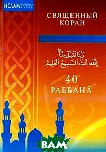Купить 40 Раббана, Диля, 978-5-88503-916-1