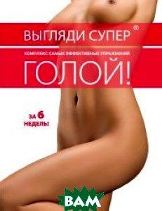Купить Выгляди супер голой, ЭКСМО, Усольцева О., 978-5-699-52757-1