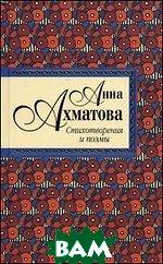 Купить Стихотворения и поэмы, ЭКСМО, Анна Ахматова, 978-5-699-30676-3
