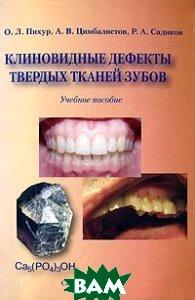 Клиновидные дефекты твердых тканей зубов. Учебное пособие. Гриф УМО по медицинскому образованию