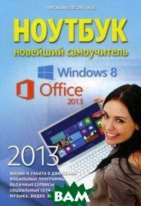 Купить Ноутбук. Новейший самоучитель 2013, Олма Медиа Групп, Леонтьев В. П., 978-5-373-05280-1