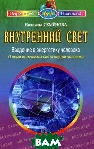 Купить Внутренний свет, Диля, Семенова Н., 978-5-88503-016-8