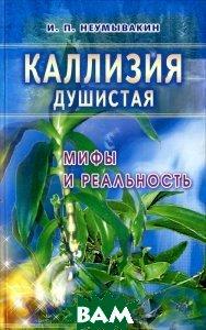 Купить Каллизия душистая.Мифы и реальность, Диля, Неумывакин И., 978-5-88503-260-5