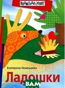 Купить Ладошки (изд. 2011 г. ), Айрис-пресс, Немешаева Екатерина Александровна, 978-5-8112-4218-4