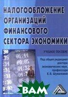 Налогообложение организаций финансового сектора экономики : учебное пособие