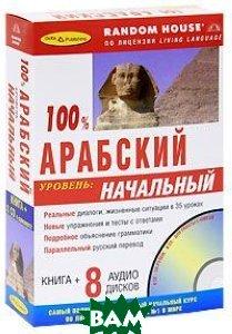 Купить 100 % арабский. Начальный уровень. 8 CD 100 % арабский. Начальный уровень ( 8 CD-ROM., Дельта Паблишинг, 5-94619-147-0