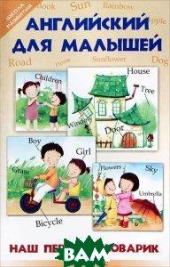 Английский для малышей : наш первый словарик