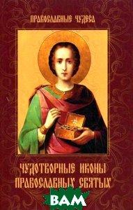 Купить Чудотворные иконы православных святых, ВЕЧЕ, Сергеева Е., 978-5-9533-5670-1