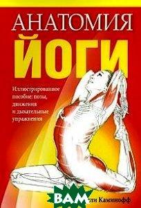 Анатомия йоги, ПОПУРРИ, Каминофф Л., 978-985-15-1086-9  - купить со скидкой