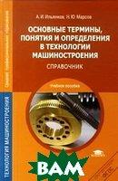 Основные термины, понятия и определения в технологии машиностроения. Справочник