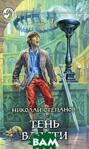 Купить Тень власти, АЛЬФА, Степанов Н. В., 5-93556-838-1