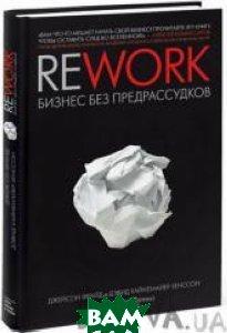 Купить Rework: бизнес без предрассудков, Манн, Иванов и Фербер, Фрайд Д., Хенссон Д.Х., 978-5-91657-119-6