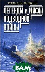 Купить Легенды и мифы подводной войны, ЭКСМО-ПРЕСС, Дрожжин Г.Г., 978-5-699-43552-4