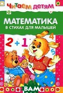 Математика в стихах для малышей