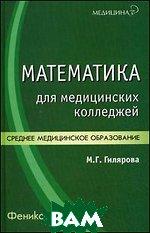 Купить Математика для медицинских колледжей, ФЕНИКС, Гилярова М.Г., 978-5-222-17480-7