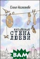Купить Китайская стена любви, Издательский дом ДАВИД, Несмеянова Е., 978-5-9965-0004-8