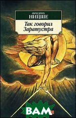 Купить Так говорил Заратустра. Книга для всех и ни для кого, АЗБУКА, Фридрих Ницше, 978-5-389-01213-4