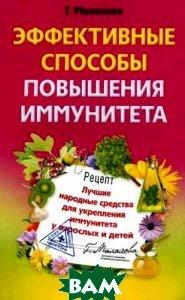 Малахова Г.И. / Эффективные способы повышения иммунитета. Лучшие народные средства для укрепления иммунитета у взрослых и детей