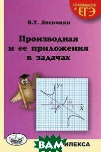 Производная и ее приложения в задачах, Илекса, Лисичкин В.Т., 978-5-89237-309-8  - купить со скидкой