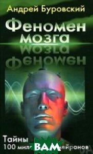 Купить Феномен мозга. Тайны 100 миллиардов нейронов, ЭКСМО-ПРЕСС, Буровский А.М., 978-5-699-45032-9