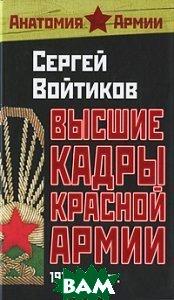Купить Высшие кадры Красной Армии. 1917-1921 годы, ЭКСМО-ПРЕСС, Войтиков С.С., 978-5-699-45444-0