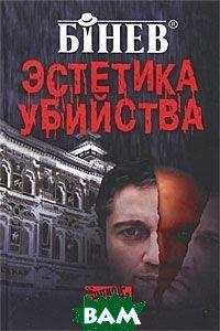 Купить Эстетика убийства, ОЛМА-ПРЕСС, Бинев А., 978-5-373-03932-1