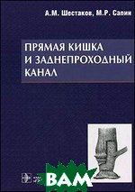 Купить Прямая кишка и заднепроходный канал, Гэотар, Сапин М. Р., Шестаков А.М., 978-5-9704-1910-6